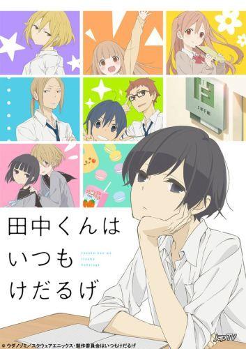 Tanaka-kun wa itsumo kedaruge (tanaka-kun is always listless.